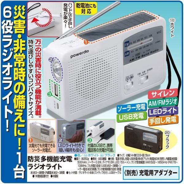 ファミリー・ライフ 防災多機能充電ラジオライトWH (03659) ホワイト メーカー直送