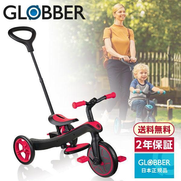 年末年始大決算 GLOBBER グロッバー エクスプローラー トライク 新入荷 流行 子供用キックバイクボード 3in1 レッド
