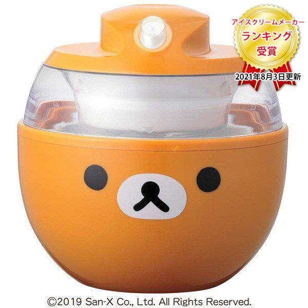 貝印 株 アイスクリーム メーカー DN0214 リラックマ オレンジ 返品送料無料 最新
