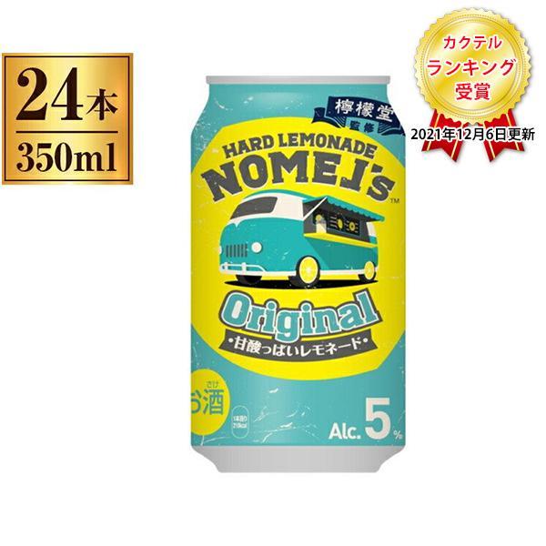 コカ コーラ ノメルズ ハードレモネード ×24 オリジナル 350ml 激安 超特価SALE開催