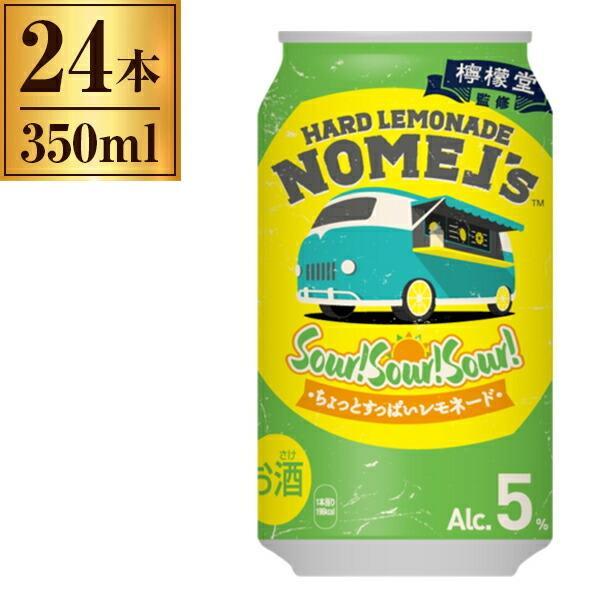 コカ 業界No.1 国際ブランド コーラ ノメルズ ハードレモネード ×24 350ml サワー