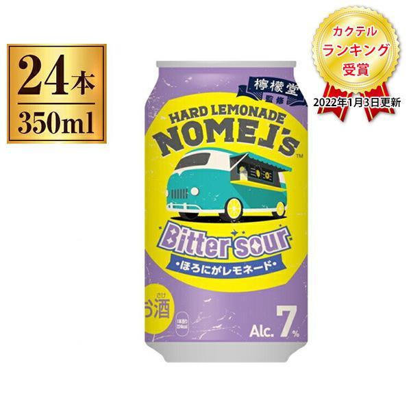 コカ コーラ ノメルズ ハードレモネード ×24 350ml 倉庫 超人気 ビターサワー