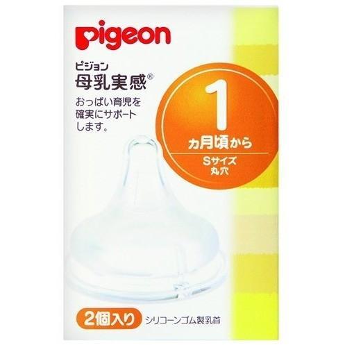 ピジョン 送料0円 母乳実感乳首 1ヵ月〜 割引 Sサイズ 2個入