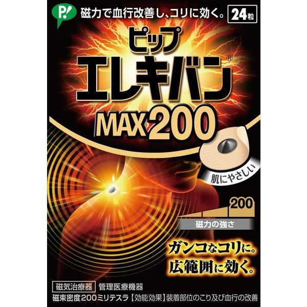 ピップ 卸売り ピップエレキバン MAX200 24粒入 低価格