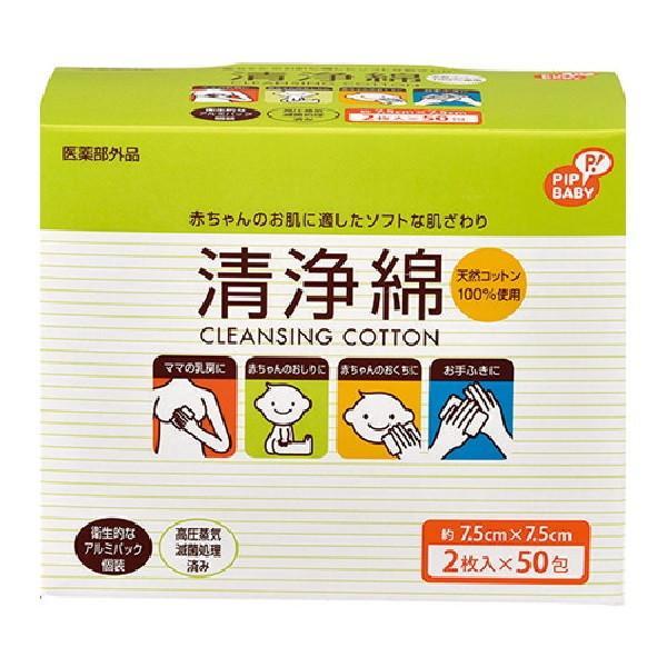 ピップ 超激得SALE 清浄綿 未使用 2枚入×50包