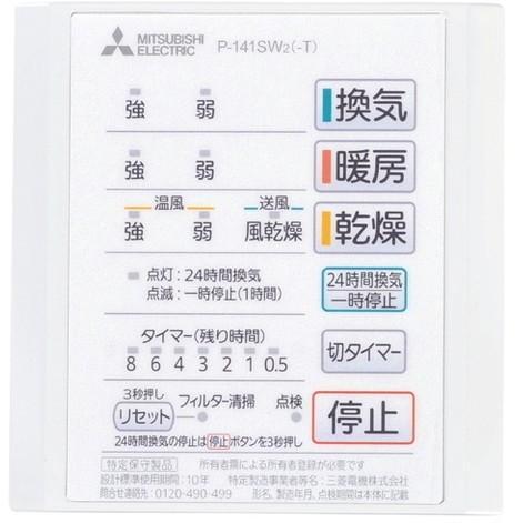 いつでも送料無料 在庫一掃売り切りセール MITSUBISHI P-141SW2 バス乾燥暖房換気システム用スイッチ