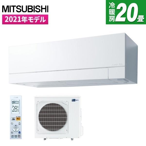 エアコン 三菱電機 霧ヶ峰 FZシリーズ 主に20畳用 単相200V MSZ-FZ6321S-W ピュアホワイト MITSUBISHI