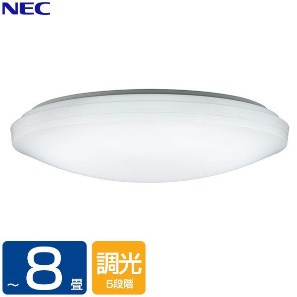 NEC HLDZ08209 LEDシーリングライト 〜8畳 無料 リモコン有 調光 ハイクオリティ 昼光色