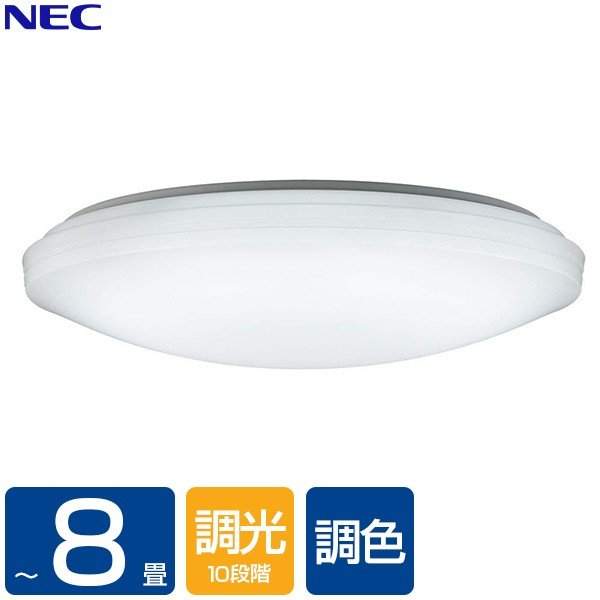 NEC HLDC08208 送料無料激安祭 LEDシーリングライト スピード対応 全国送料無料 〜8畳 調色 調光 リモコン有 電球色 昼光色