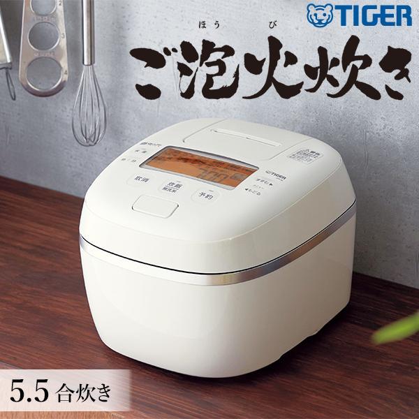 TIGER JPI-A100-WO オフホワイト 炊きたて ご泡火炊き 圧力IH炊飯器(5.5合炊き)