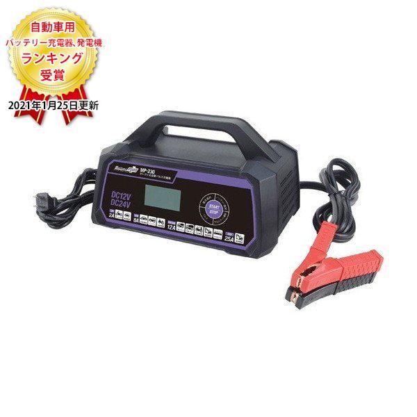 大自工業 MP-230 セレクト式自動パルス充電器 スピード対応 全国送料無料 セール