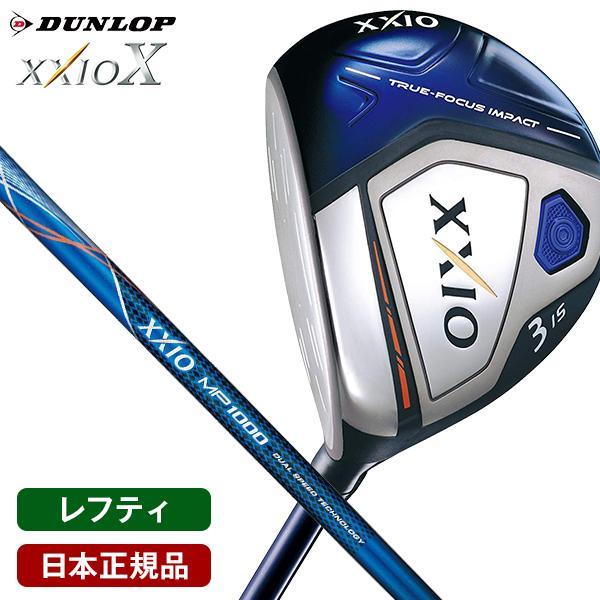 ゼクシオ10 フェアウェイウッド レフティ ネイビーカラー MP1000 #5 S XXIO10 ダンロップ 2018年モデル 日本正規品