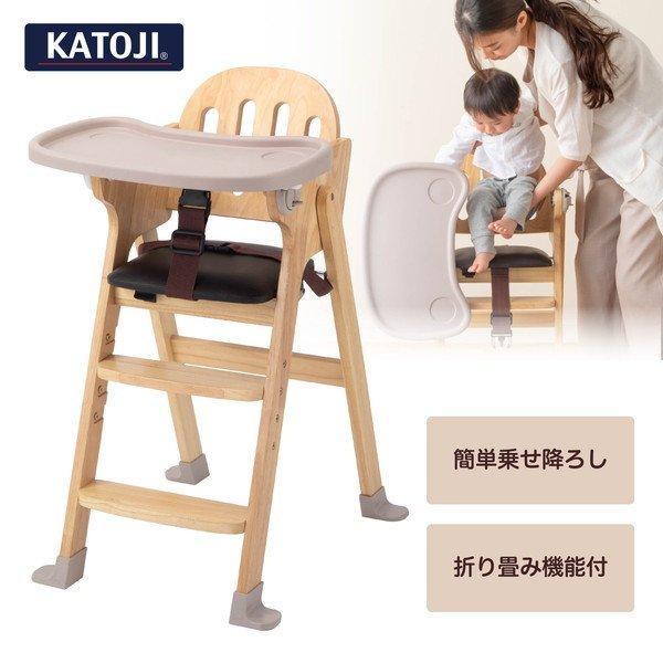 KATOJI KATOJI 木製ハイチェア Easy-sit ナチュラル