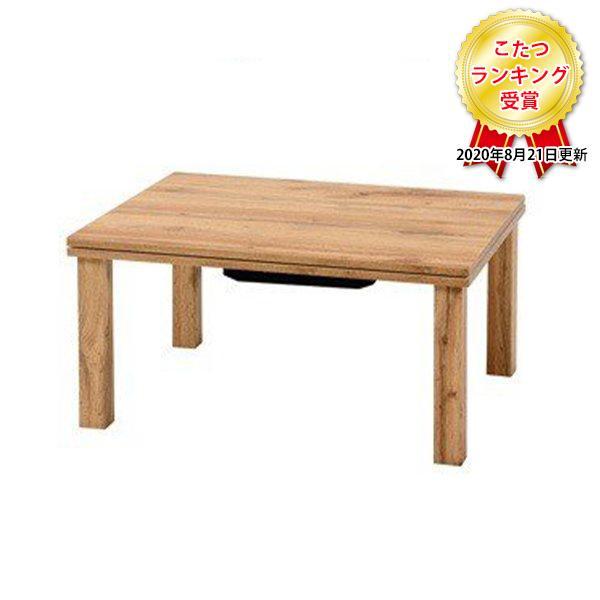 こたつ コタツ 半額 テーブル 一人暮らし おしゃれ マーケティング シンプル かわいい 萩原 ナチュラル カルテス7560 長方形 木目