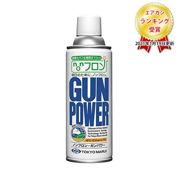 東京マルイ ノンフロン 価格 交渉 送料無料 倉庫 ガンパワー300g ガスガン用ガス