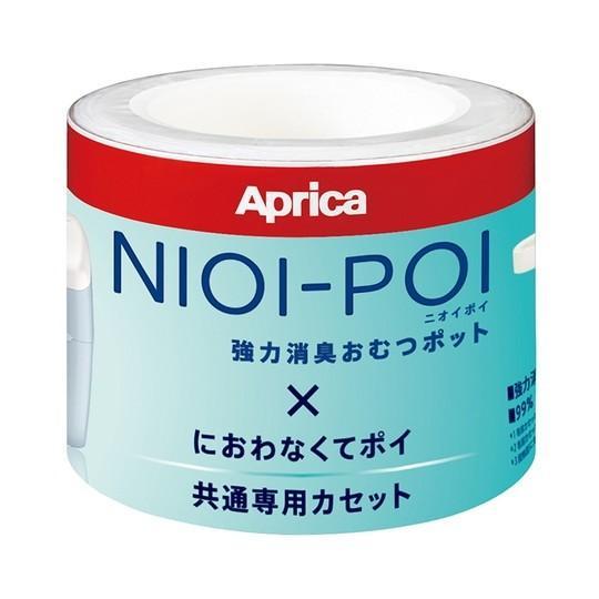 Aprica NIOI-POI ニオイポイ×におわなくてポイ 共通カセット 3個 正規取扱店 おトク