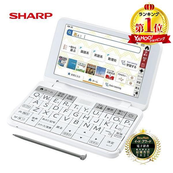 SHARP 今季も再入荷 PW-H1-W ホワイト系 Brain 電子辞書 241コンテンツ収録 高校生向けモデル 業界No.1
