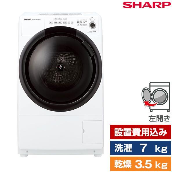 SHARP 最新 ES-S7F-WL ホワイト系 ドラム式洗濯乾燥機 特価キャンペーン 洗濯7.0kg 乾燥3.5kg 左開き