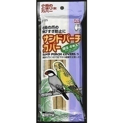 スドー 信用 サンドパーチカバー 鳥用品 細6本 期間限定今なら送料無料