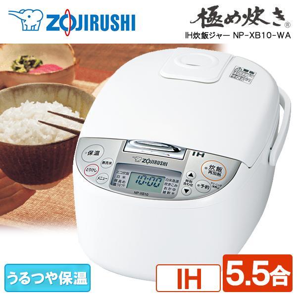象印 NP-XB10-WA ホワイト セール特別価格 IH炊飯器 新品■送料無料■ 5.5合炊き 極め炊き