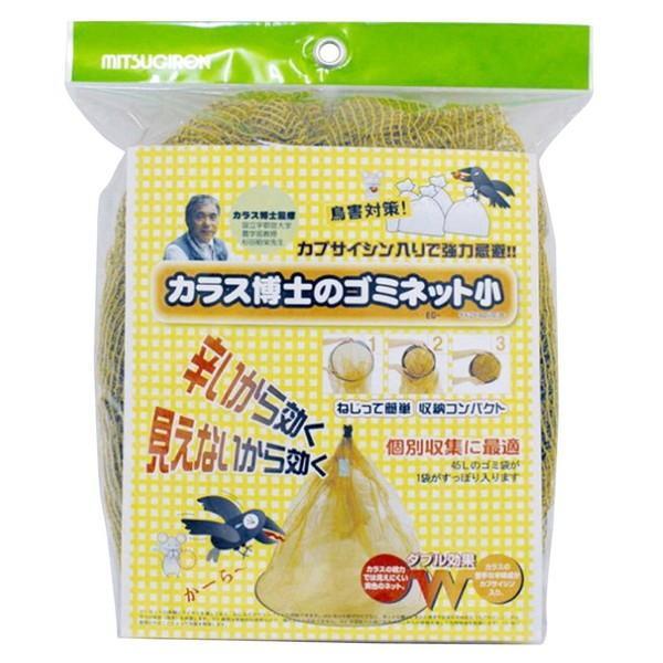 ミツギロン 新品■送料無料■ EG-53 小 カラス博士のゴミネット 開催中
