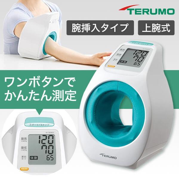 送料無料でお届けします 血圧計 テルモ 上腕式 アームイン ES-P2020ZZ 簡単 シンプル 軽量 電池 操作 血管音 TERUMO 大特価 腕挿入式