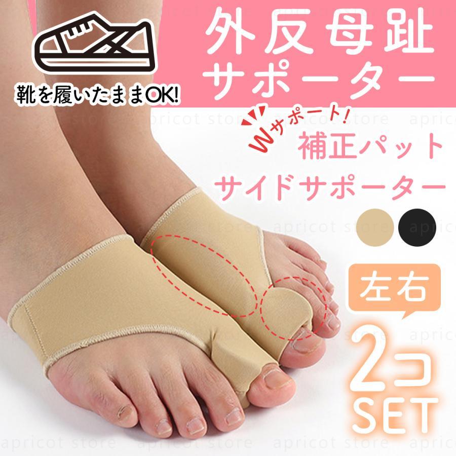 外反母趾 サポーター 矯正 足指矯正 左右 2枚セット 保護|apricot-store16