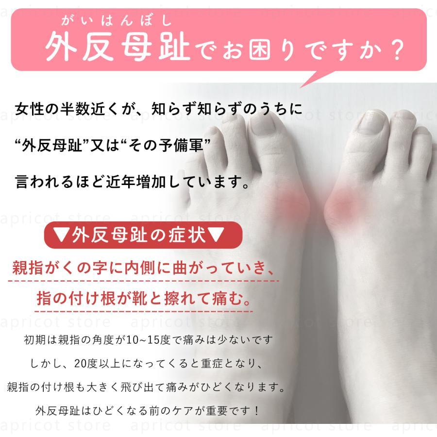 外反母趾 サポーター 矯正 足指矯正 左右 2枚セット 保護|apricot-store16|02
