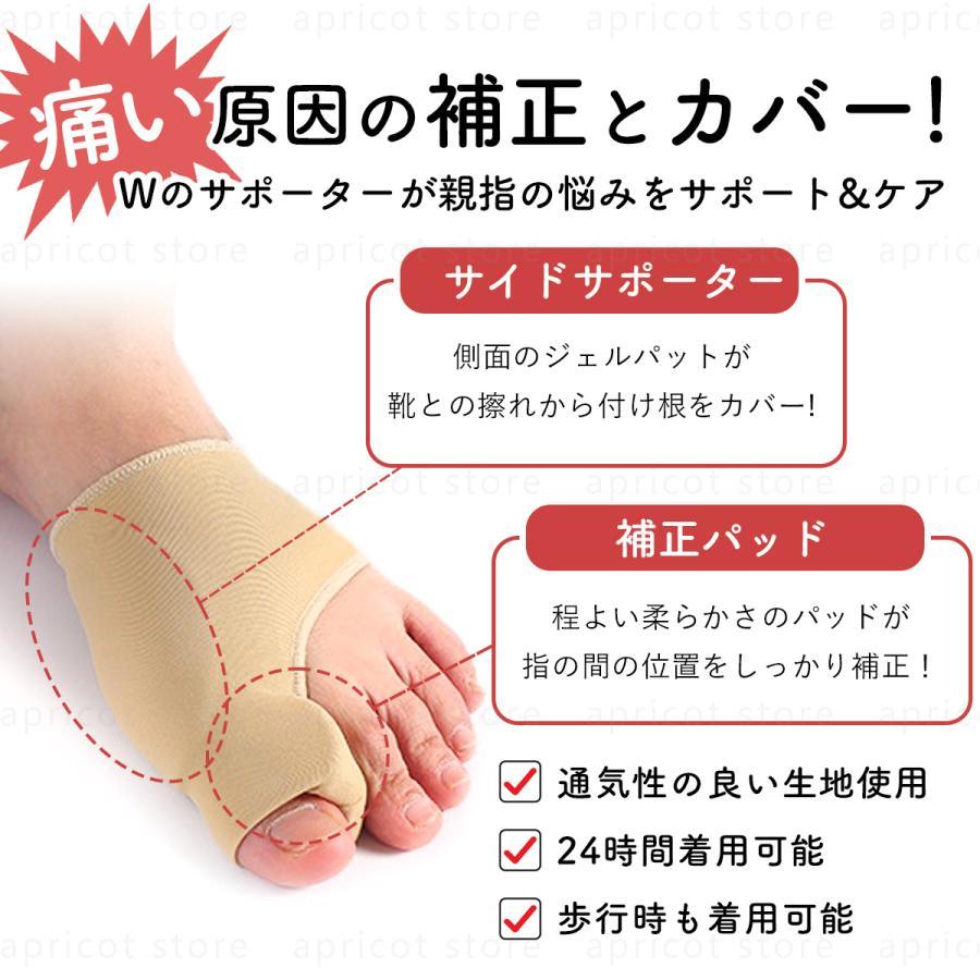外反母趾 サポーター 矯正 足指矯正 左右 2枚セット 保護|apricot-store16|03