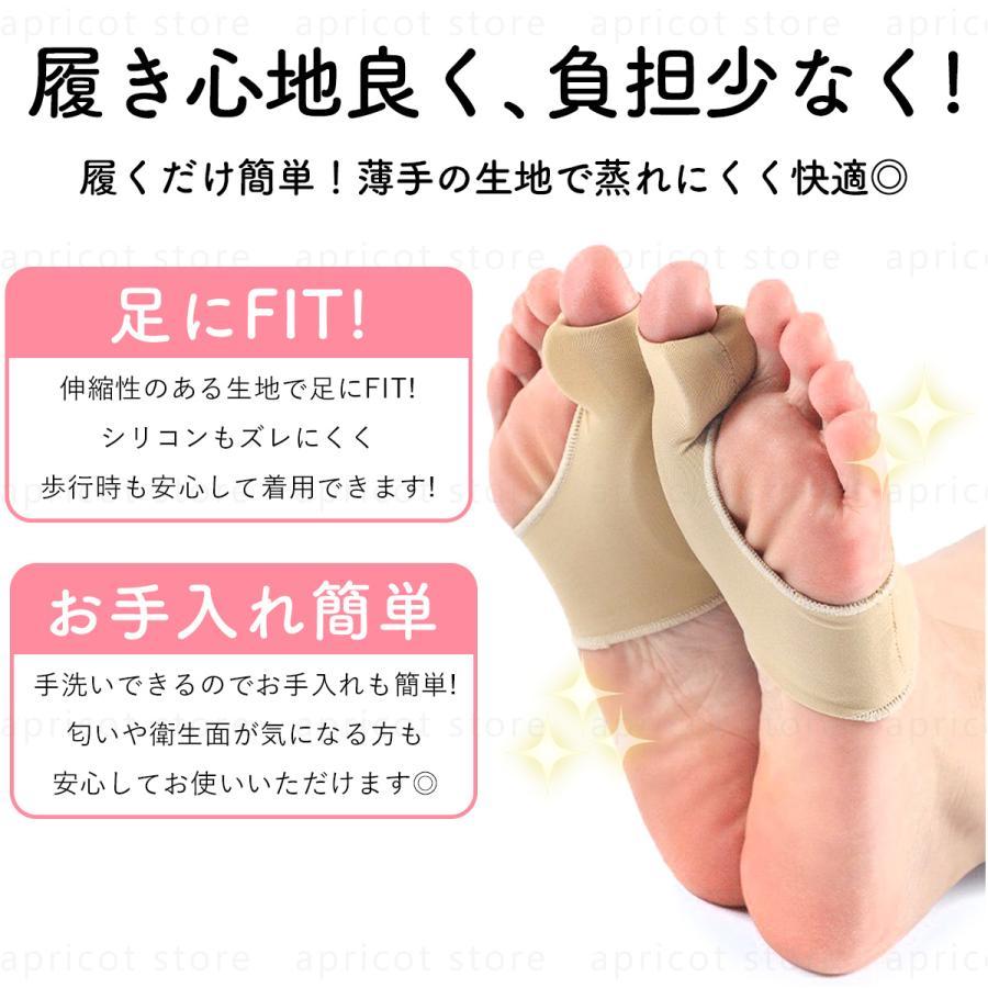 外反母趾 サポーター 矯正 足指矯正 左右 2枚セット 保護|apricot-store16|04