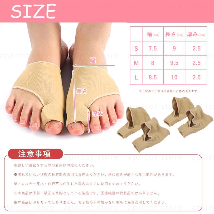 外反母趾 サポーター 矯正 足指矯正 左右 2枚セット 保護|apricot-store16|05