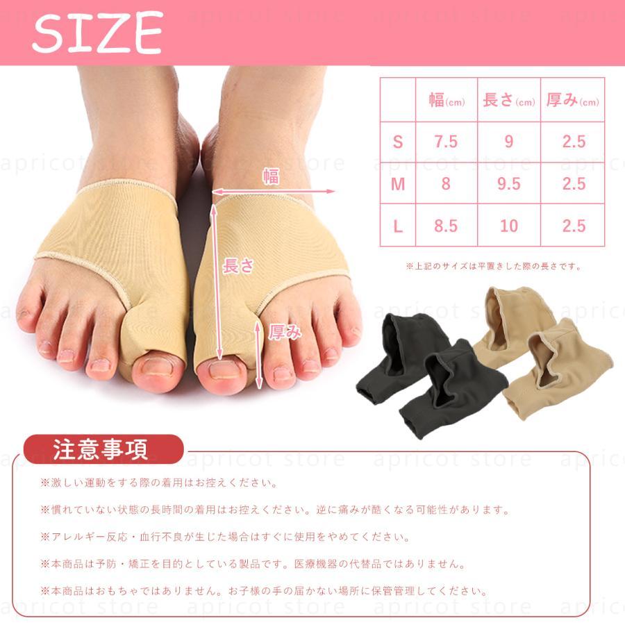 外反母趾 サポーター 矯正 足指矯正 左右 2枚セット 保護|apricot-store16|06