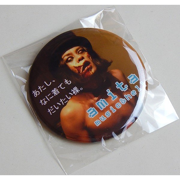 蜂鳥あみ太=4号:だいたい裸ゾンビ/57mm【小物 雑貨 グッズ 缶バッジ】|aprilfoolstore|02