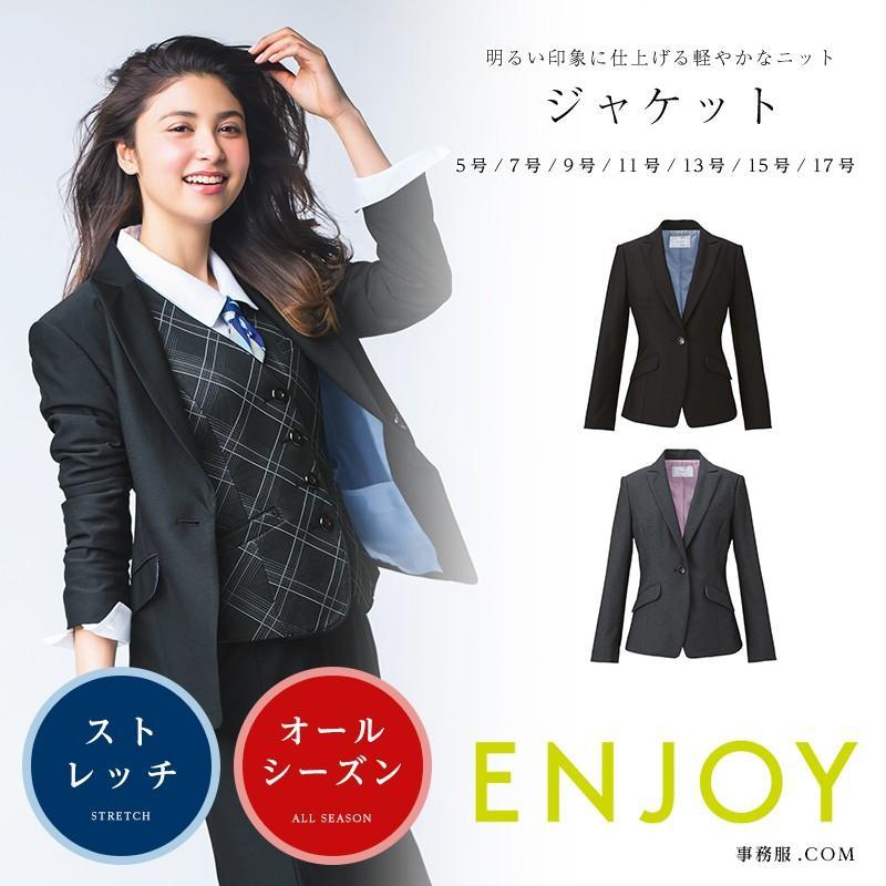 事務服 レディースジャケット 制服 KARSEE ENJOY EAJ586 Air fit suits yourself スーツジャケット