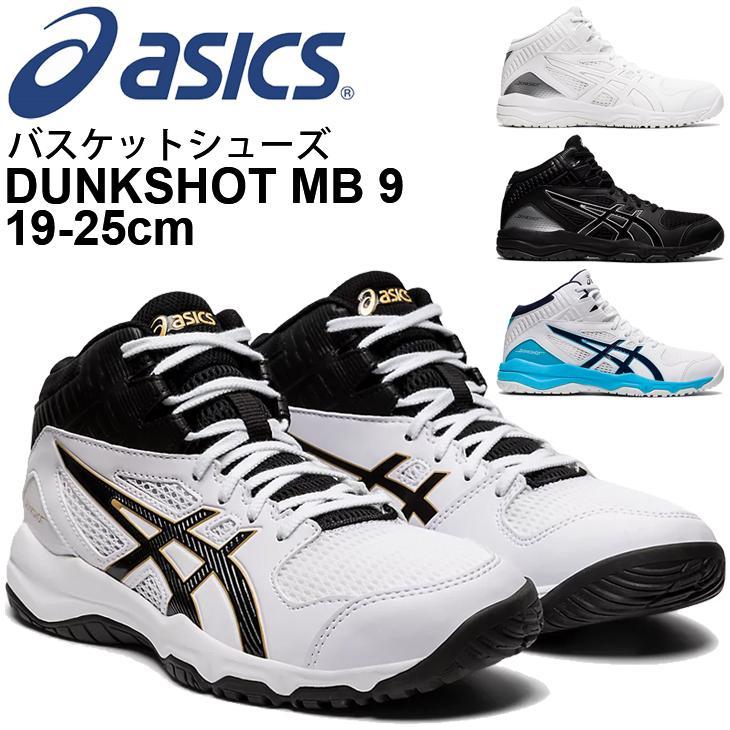 キッズ バスケットシューズ 子ども用 ひも靴 19.0-25.0cm アシックス asics NEW ARRIVAL ダンクショット DUNKSHOT CP51q 9 ジュニア 1064A006 販売期間 限定のお得なタイムセール MB