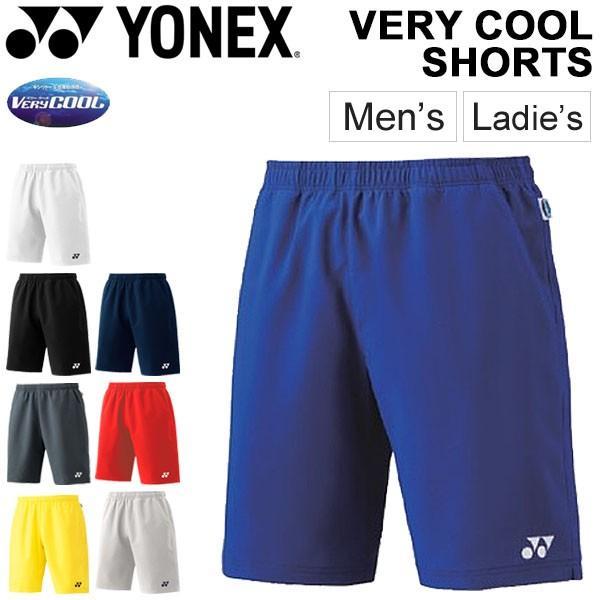 ゲームパンツ メンズ レディース YONEX ヨネックス ベリークール 15048 ハーフパンツ スポーツウェア テニス ソフトテニス 驚きの価格が実現 バドミントン お気にいる