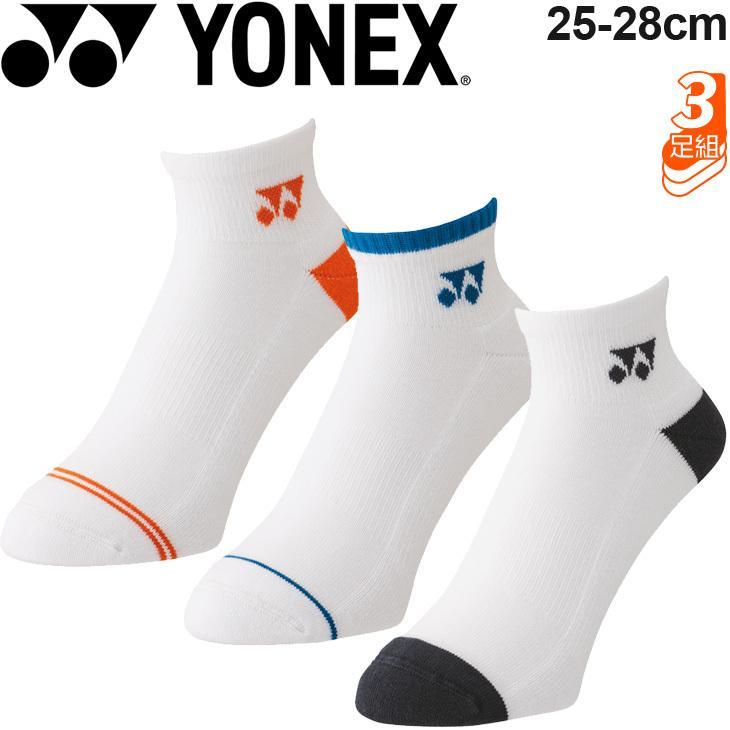 靴下 3足組 ソックス メンズ ヨネックス YONEX スニーカーインソックス 新作入荷 ラケットスポーツ バドミントン 3足セット 売却 25-28cm スポーツソックス 男性 19174Y