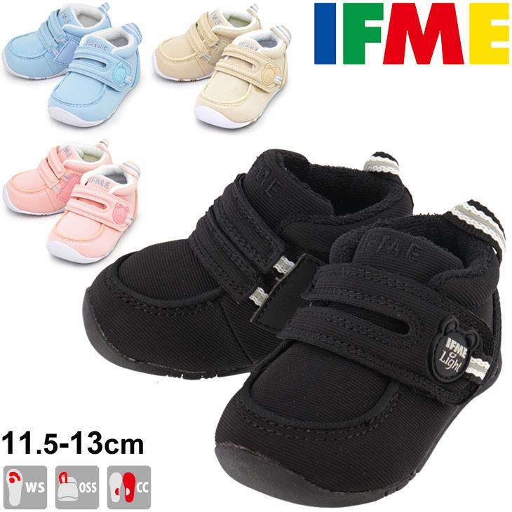 ファーストシューズ ベビーシューズ 男の子 女の子 イフミー IFME ベビー靴 子供靴 赤ちゃん 人気急上昇 永遠の定番モデル 22-9001 プレゼント 11.5-13cm スニーカー APWORLD 出産祝い