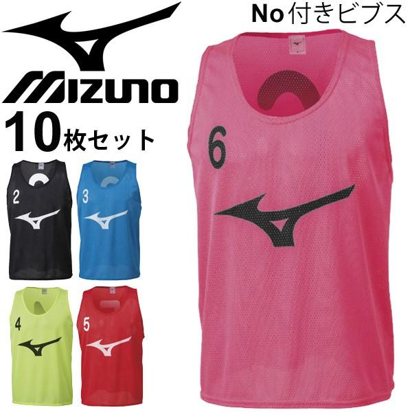 6efc56dfc88e5e ビブス 10枚セット ナンバー 胸番号 背番号入り メンズ レディース ミズノ mizuno スポーツウェア ...
