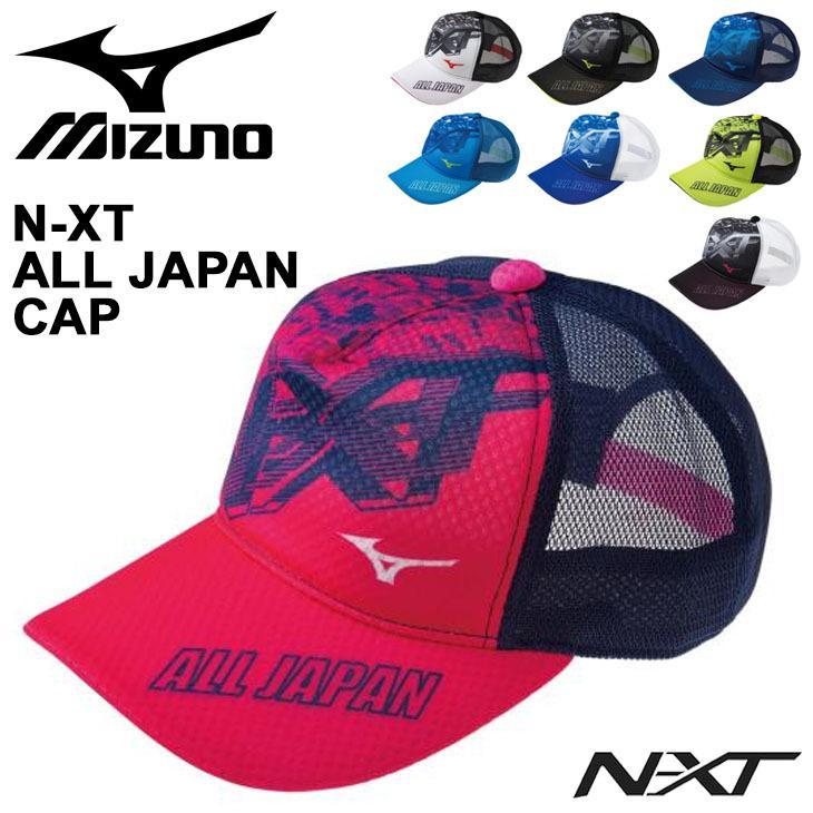 帽子 メンズ レディース ミズノ mizuno N-XT ALL JAPANキャップ ぼうし 62JW1Z13 昇華プリント スポーツ ランニング 男女兼用 トレーニング 新作販売 定番から日本未入荷