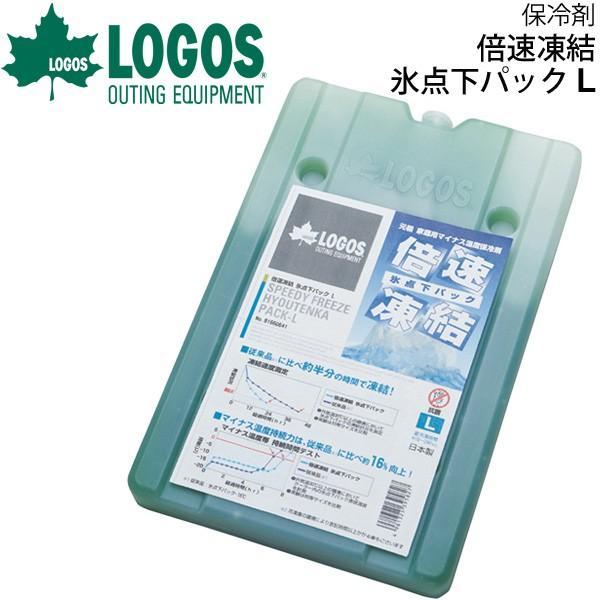 保冷剤 ロゴス 海外並行輸入正規品 LOGOS 倍速凍結 氷点下パックL ギフト不可 注目ブランド 81660641
