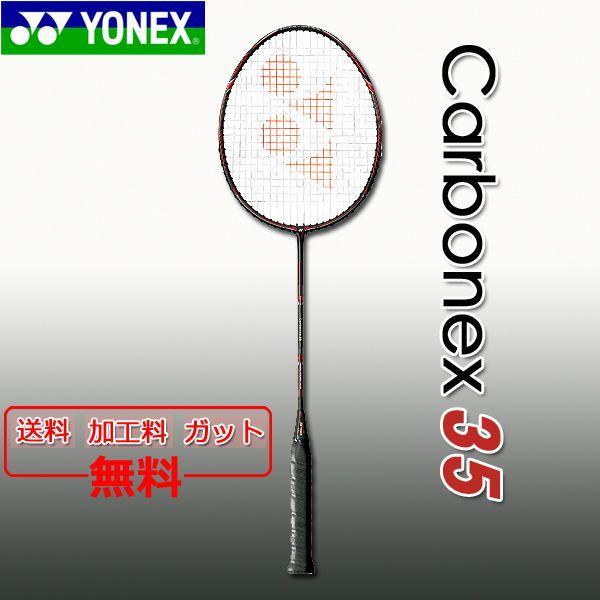 YONEX カーボネックス35 ★ガット無料+加工費無料★送料無料★ バドミントンラケット