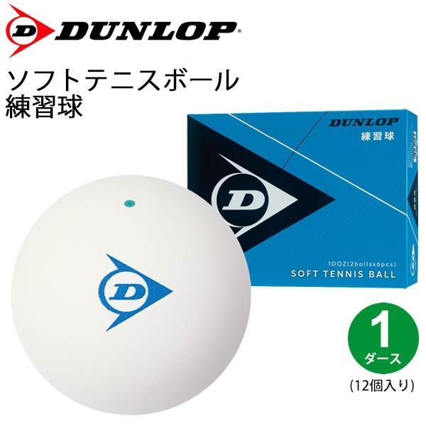 ソフトテニス 練習球 1ダース 12球 ダンロップ DUNROP ホワイト 大人気! ☆送料無料☆ 当日発送可能 取寄 プラクティスボール 白 ギフト不可 DSTBPRA2DOZ-1doz