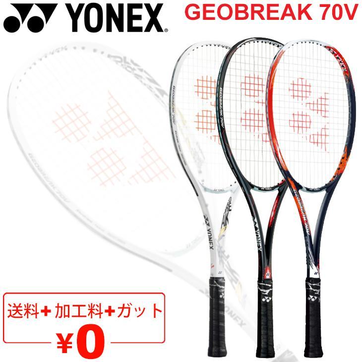 ヨネックス YONEX ソフトテニスラケット GEOBREAK 70V ガット加工費無料 ジオブレイク 70V 前衛向き ボレー重視モデル/GEO70V