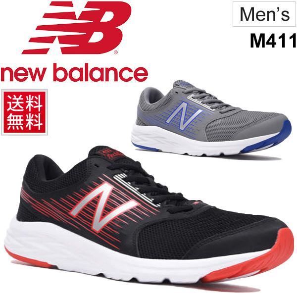 ランニングシューズ メンズ ニューバランス Newbalance 411 フィットネスラン ジョギング 男性 2E ローカット ランシュー ウォーキング/M411-