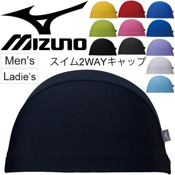 スイムキャップ 水泳 帽子 メンズ レディース オンライン限定商品 ミズノ mizuno 2WAYキャップ 返品不可 ジム 流行 競泳 スイミング 部活 伸縮タイプ 取寄せ N2JW9100