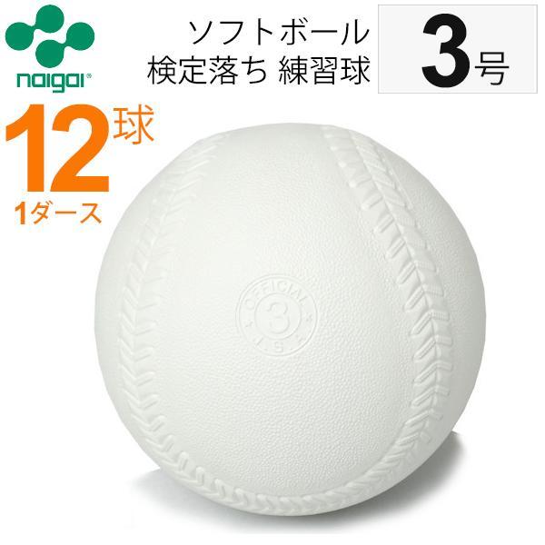 ナイガイ ソフトボール 検定落ち 練習球 3号 B級品 スリケン 新作からSALEアイテム等お得な商品満載 通常便なら送料無料 12球 ギフト不可 1ダース