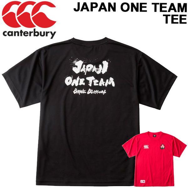 半袖 ☆新作入荷☆新品 Tシャツ ラグビー メンズ カンタベリー canterbury ジャパンワンチームティ TEAM 新着 スポーツウェア RA30300 日本代表 ONE 公式ライセンス 桜ロゴ