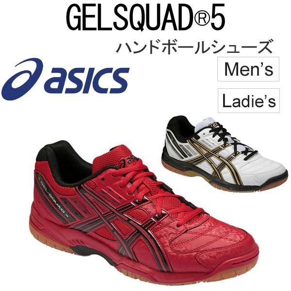アシックス asics ハンドボールシューズ インドア用 メンズ レディース スニーカー 靴 / GELSQUAD 5 THH534