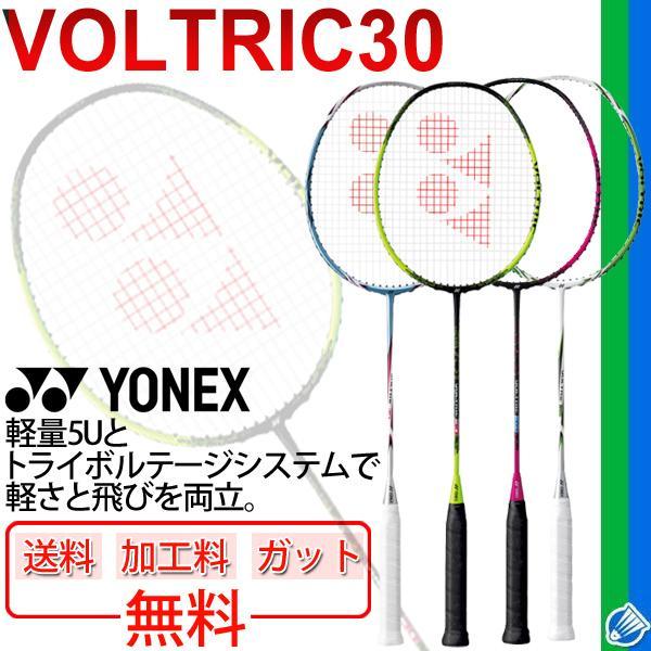 バドミントンラケット ヨネックス YONEX ボルトリック30(VOLTRIC30)★ガット+加工費+送料無料★*VTZF/VT30